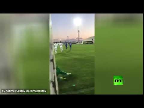 شاهد ابن شقيق رئيس الشيشان يسجل هدفًا رائعًا