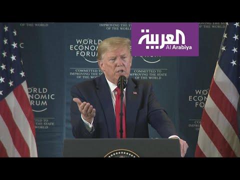 شاهد مؤتمر صحافي للرئيس الأميركي ترامب في دافوس