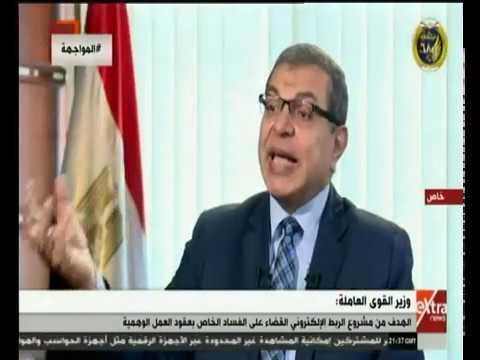 شاهد وزير القوى العاملة يكشف تفاصيل مشروع الربط الإلكتروني بين مصر ودول الخليج