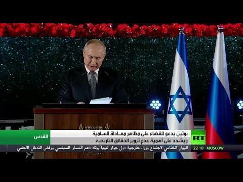 شاهد فلاديمير بوتين يدعو للقضاء على مظاهر معاداة السامية