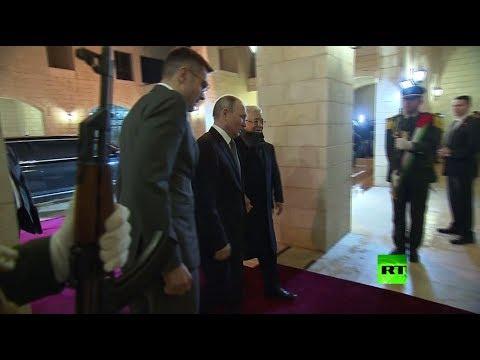 شاهد لحظة استقبال الرئيس الفلسطيني لنظيره الروسي في بيت لحم