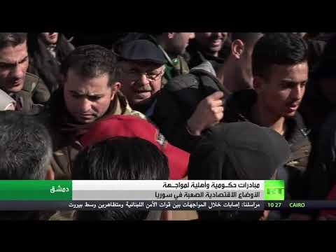 شاهد مبادرات حكومية وشعبية لمواجهة الأزمة الاقتصادية في سورية