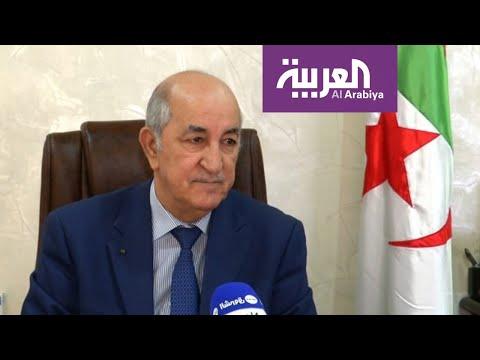 شاهد لغز الأكواب يُحيِّر مشاهدي أول لقاء للرئيس الجزائري
