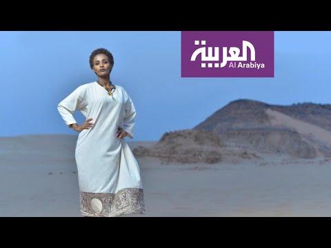 شاهد أزياء عصرية سودانية بلمسة تراثية بشكل جديد ومبتكر