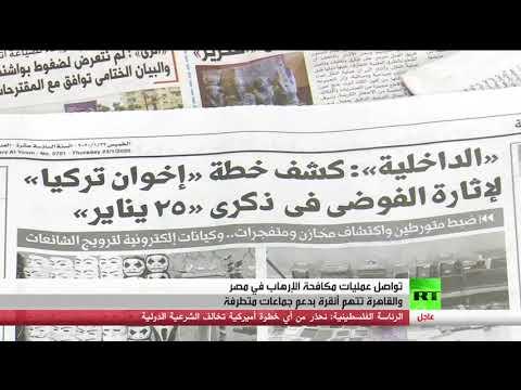 شاهد الرئيس المصري يؤكد أن بلاده تواجه تحديات سببها جماعات الشر