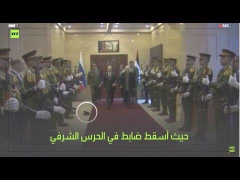 شاهد رد فعل غير متوقع من بوتين بعد سقوط قبعة ضابط فلسطيني