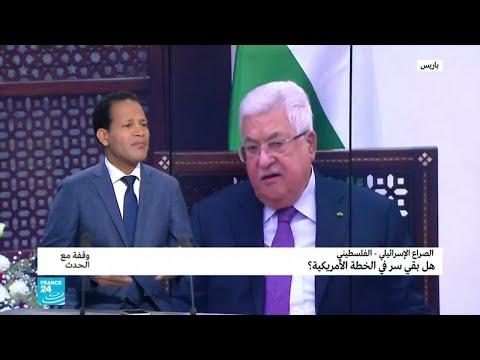 شاهد الصراع الإسرائيلي الفلسطيني وكلمة السر في الخطة الأميركية