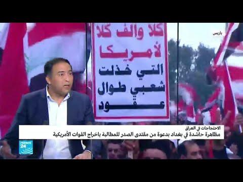 شاهد عجز العراق عن إخراج القوات الأميركية