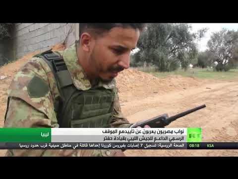 شاهد مصر تؤكد دعمها لمؤسسات الدولة الليبية