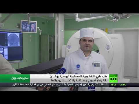 شاهد عقيد طبي روسي يكشف حالة مراسلة آر تي وفاء شبروني الصحية