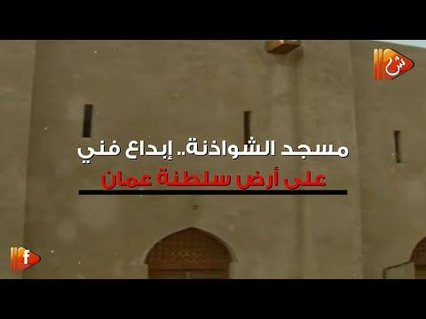 شاهد مسجد الشواذنة التاريخي إبداع فني على أرض عُمان