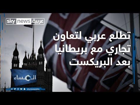 شاهد تطلع عربي لتعاون تجاري مع بريطانيا بعد البريكست