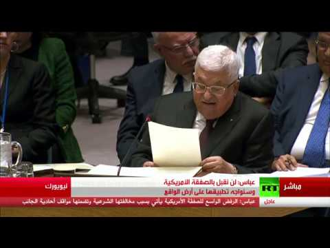 شاهد كلمة الرئيس محمود عباس في مجلس الأمن بشأن صفقة القرن