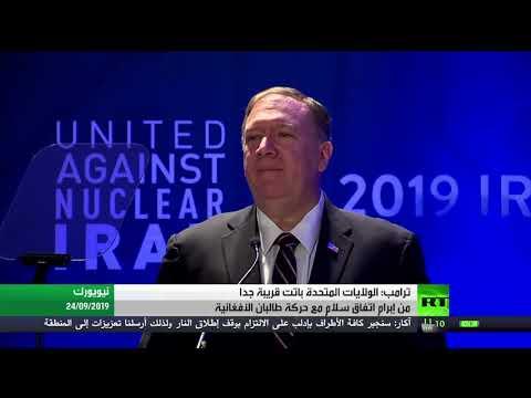 شاهد واشنطن اتفاق على هدنة لأسبوع مع طالبان