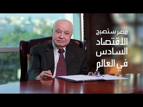 شاهد طلال أبو غزالة يؤكد أن مصر ستصبح الاقتصاد السادس في العالم
