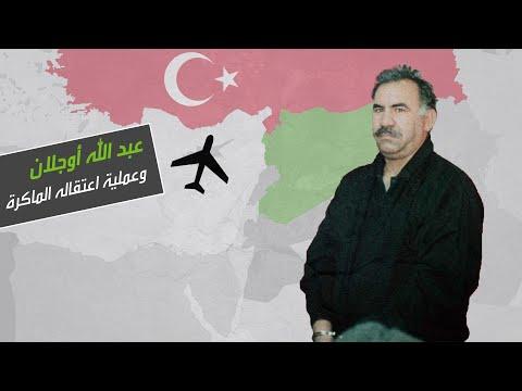شاهد التفاصيل الكاملة لعملية اعتقال عبد الله أوجلان مؤسس حزب العمال الكردستاني