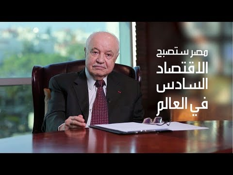 طلال أبو غزالة يؤكد أن مصر ستصبح الاقتصاد السادس في العالم
