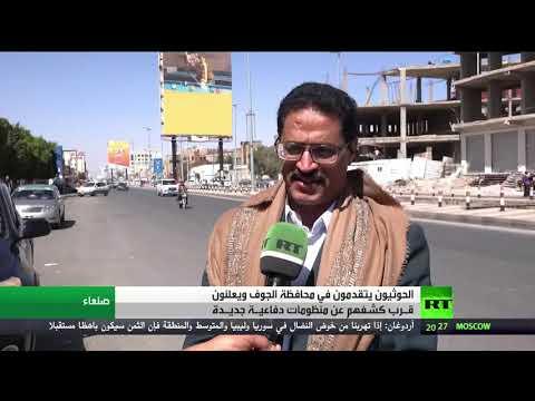 شاهد الحوثيون يحققون تقدمًا جديدًا في محافظة الجوف الحدودية مع السعودية