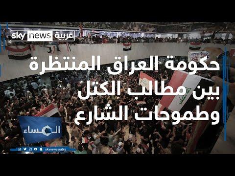 شاهد تهديدات في الشارع العراقي من إرجاء التصويت على الحكومة الجديدة
