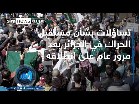 شاهد مراقبون يعلقون على مستقبل الحراك في الجزائر بعد مرور عام على انطلاقه