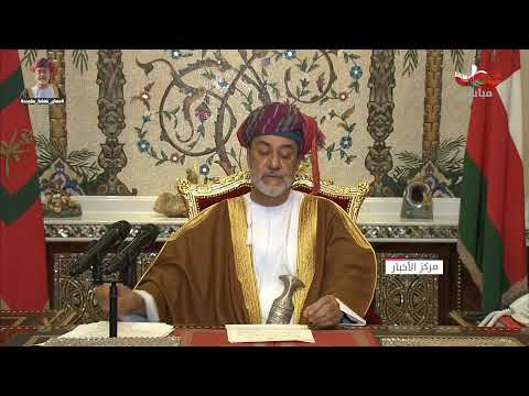 شاهد خطاب جلالة السلطان هيثم بن طارق لاستعراض انجازات قابوس بن سعيد