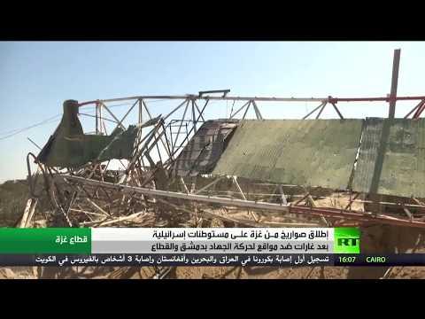 شاهد غارات إسرائيلية على قطاع غزة وإطلاق صواريخ من سرايا القدس على المستوطنات