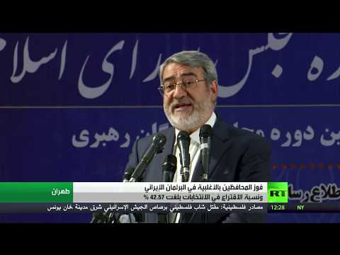 شاهد فوز المحافظين بالأغلبية في البرلمان الإيراني
