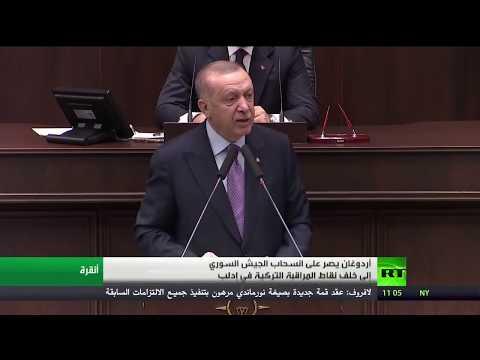 شاهد أردوغان يُصر على انسحاب الجيش السوري خلف نقاط المراقبة التركية في إدلب