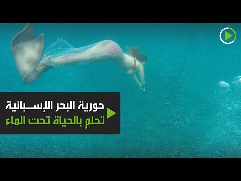 شاهد حورية البحر الإسبانية التي تحلم بالحياة تحت الماء