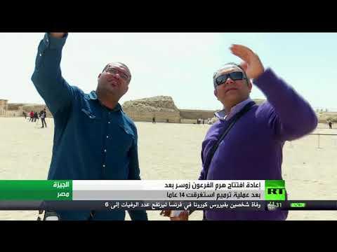 شاهد افتتاح أول بناء حجري في العالم بمصر بعد 14 عامًا من ترميمه