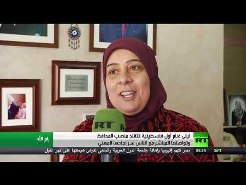 شاهد ليلى غنام أول فلسطينية تتقلد منصب المحافظ