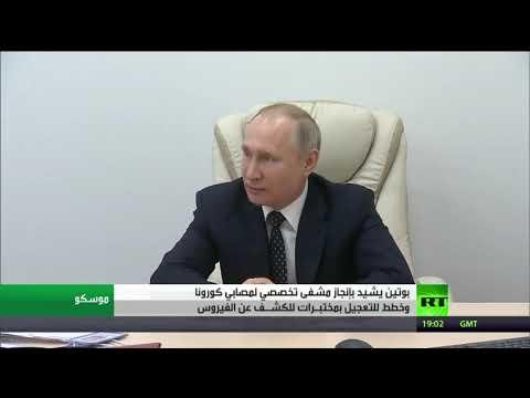 شاهد بوتين يزور مستشفى لمصابي كورونا بموسكو ويشيد بإنجازه