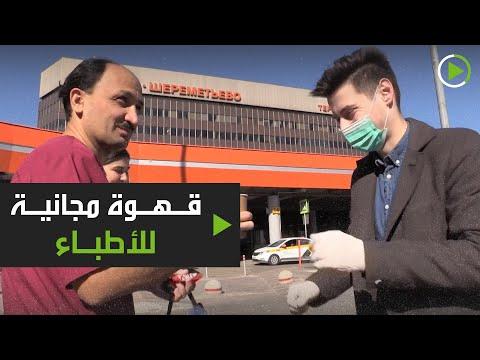 شاهد شقيقان يُقدمان المشروبات السخانة بالمجان للأطباء في أحد مطارات موسكو