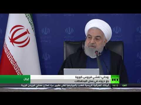 شاهد الرئيس الإيراني يعترف ببلوغ تفشي كورونا ذورته في بعض المحافظات