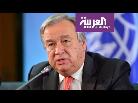 شاهد أول مقابلة لأمين عام الأمم المتحدة منذ ظهور كورونا