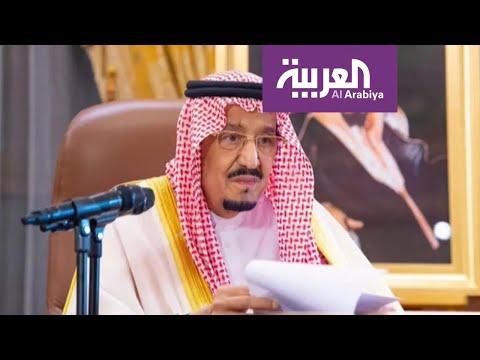 شاهد الملك سلمان يعلن تغطية 60 من الرواتب بالشركات المتأثرة بـكورونا