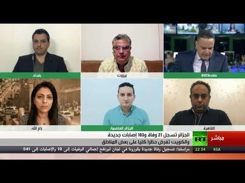 شاهد ارتفاع في ضحايا كورونا في الدول العربية