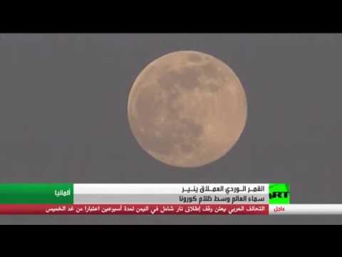 شاهد ظاهرة القمر العملاق تخطف أنظار العالم بعيدًا عن كورونا