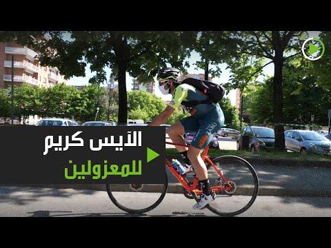 شاهد دراج إيطالي شهير يوصل الآيس كريم للمعزولين بدراجاته الهوائية