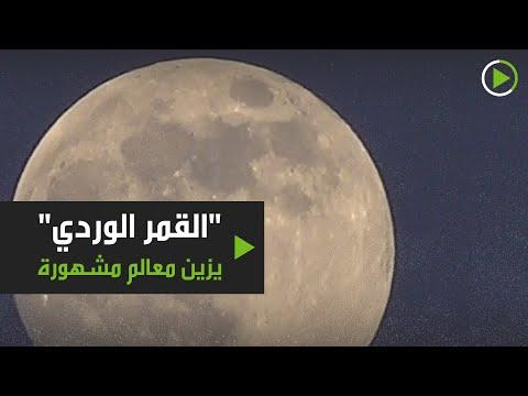 شاهد القمر الوردي يُزين سماء عدة مدن حول العالم