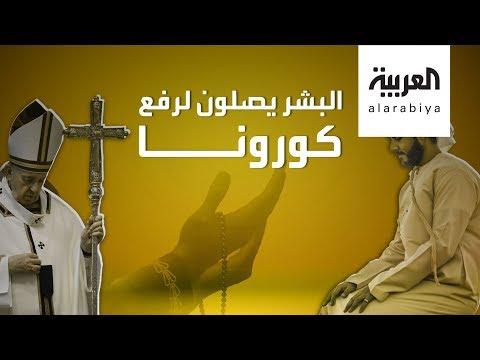 شاهد دعوة لجميع الأديان للصلاة يوم ١٤ مايو لرفع كورونا