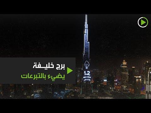 شاهد برج خليفة يضيء بتبرعات خيرية لفيروس كورونا