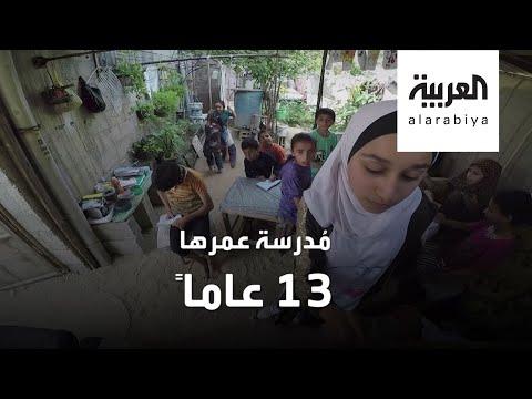 شاهد القصة الكاملة لمعلمة عمرها 13 عامًا في فلسطين