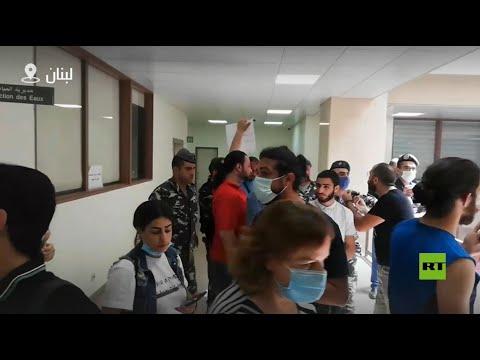 شاهد مواجهات بين محتجين وقوى الأمن داخل وزارة الطاقة اللبنانية