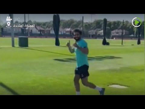 شاهد محمد صلاح يُشارك في تمارين ليفربول بعد توقف أكثر من شهرين