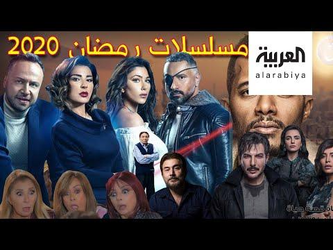 شاهد دراما رمضان 2020 من الأفضل ومن الأسوأ