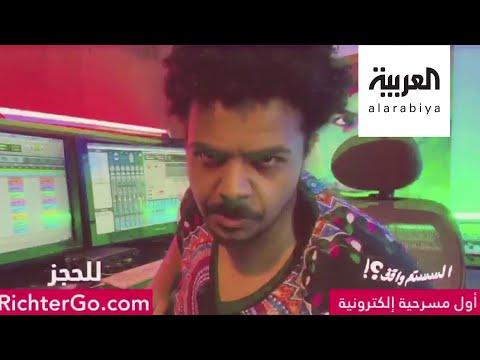 شاهد السستم واقف أول مسرحية إلكترونية عربية