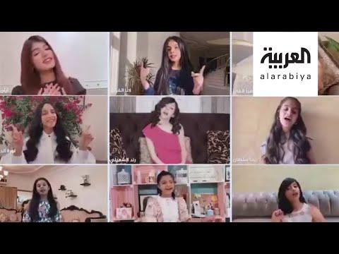 شاهد فيديو من السعودية لطفلات يغنين للعيد ينتشر بشكل كبير
