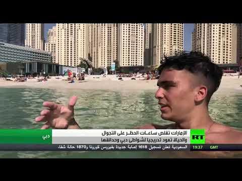 شاهد افتتاح الحدائق العامة والشواطئ في دبي بعد تخفيف قيود كورونا