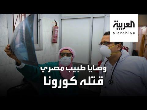 شاهد طبيب مصري حارب وباء كورونا فقتله